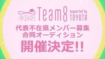 【速報】AKB48チーム8 伊藤きらら の卒業をサイトで発表