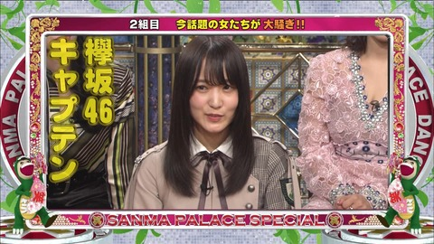 【朗報】欅坂46 菅井友香ちゃん(23)「異性と手を繋いだのは握手会が初めて」
