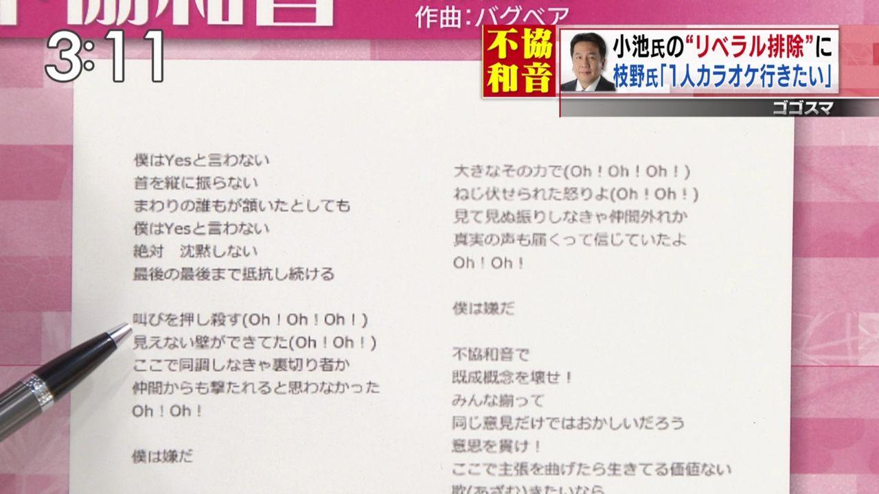枝野幸男「(欅坂46の)不協和音を歌うんだ」 →新党 立憲民主党 結成へ