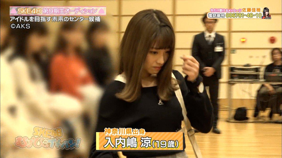 SKE48 入内嶋さん、誹謗中傷に気づいていた「気にしないようにしてる。私にはSKEのファンのみなさんがいるから」