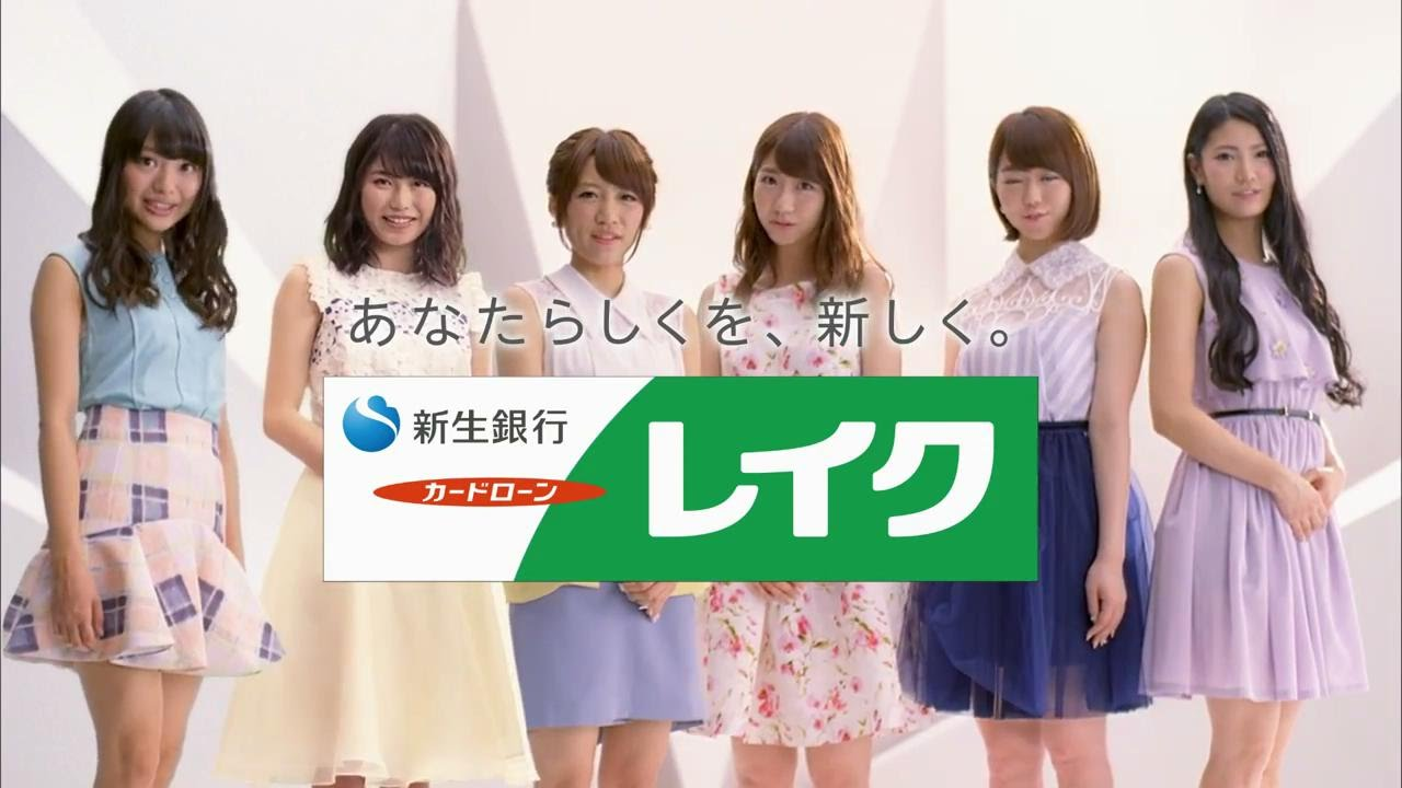 AKB48と消費者金融レイクのCM契約終了か?残るCMは…