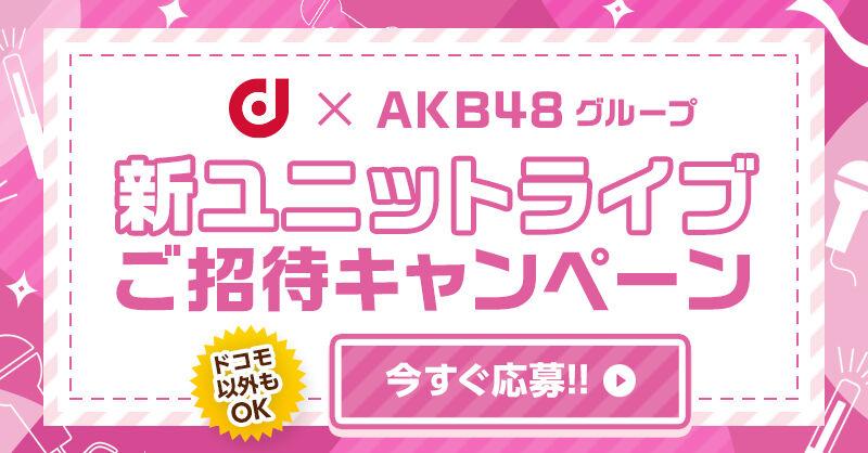 【朗報】AKB48 新ユニットライブ祭り 開催決定!!