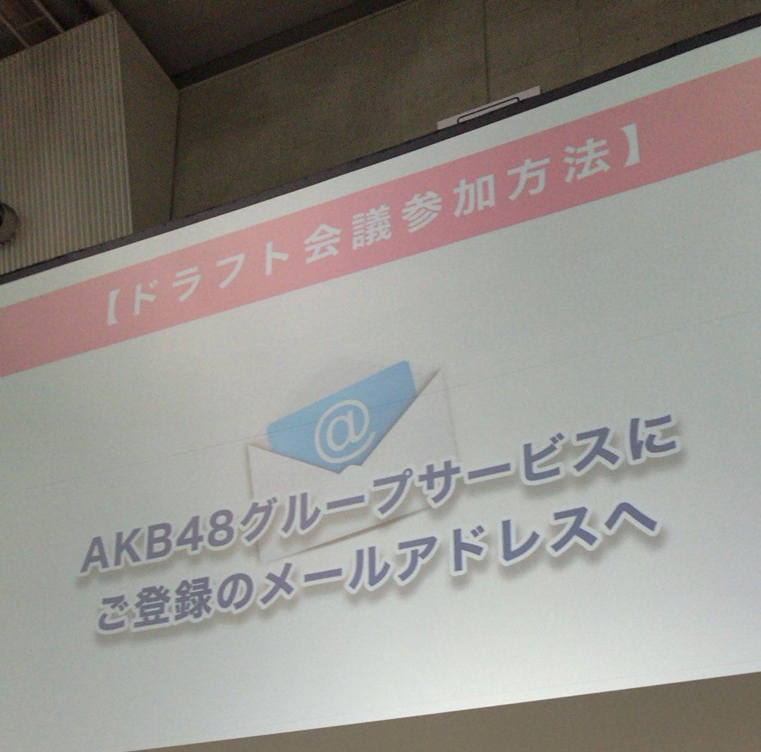 【第3回AKB48ドラフト会議】候補者指名方法が判明→ファンの反応
