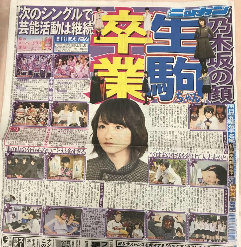 【速報】乃木坂46・生駒里奈が卒業。日刊スポーツがリーク