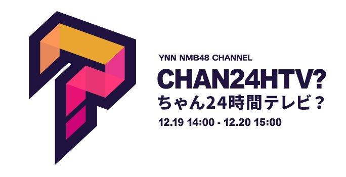 【NMB48】YNN『ちゃん24時間テレビ?』タイムテーブル全て出揃ったけど気になるのある?