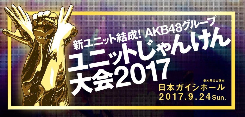 【AKB48じゃんけん大会】予選参加ユニットが確定!まとめ