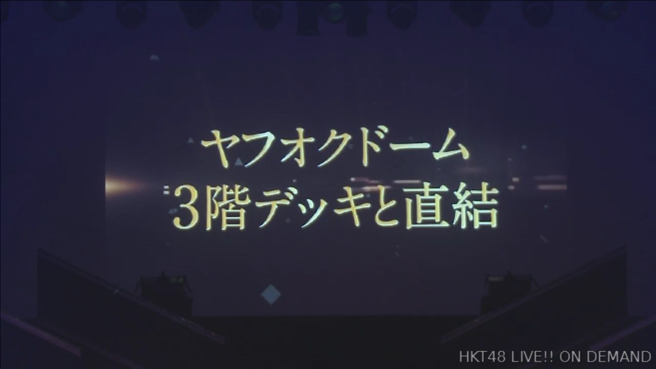 【速報】HKT48、2020年ヤフオクドームに新劇場オープン