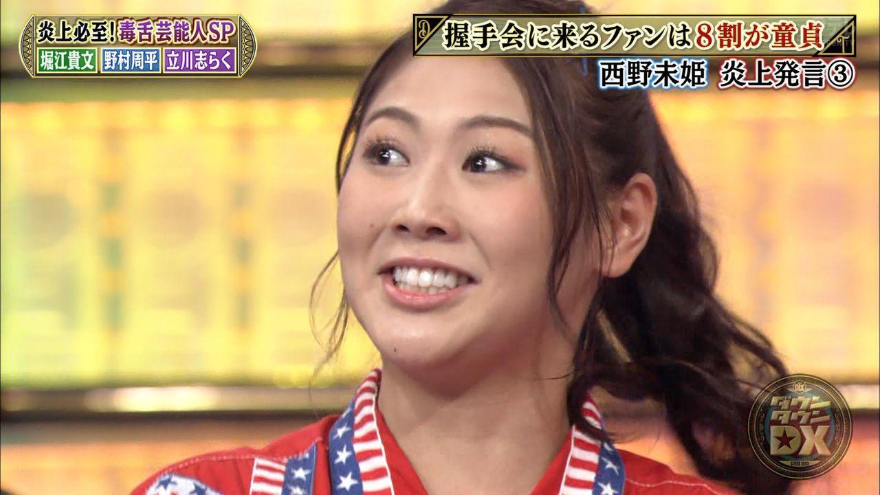 【速報】西野未姫がダウンタウンDXでAKBのヲタクをdisりまくり中