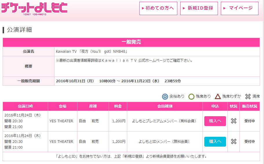 【KawaiianTV】第2回『夜方NMB48』が完売キタ━━━━(゚∀゚)━━━━!!