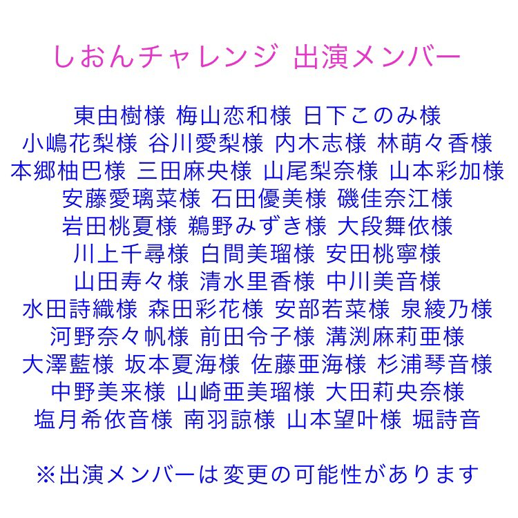 【NMB48】堀詩音 #しおんチャレンジ 出演メンバー発表キタ━━━━(゚∀゚)━━━━!!