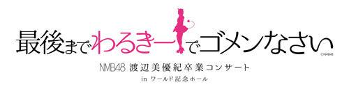 【本日18:00-】NMB48渡辺美優紀卒業コンサート※ニコ生中継