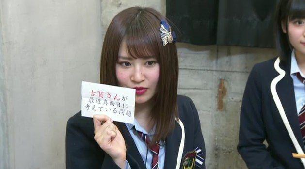 NMB48古賀成美「いつかノーベル賞をとりたい」