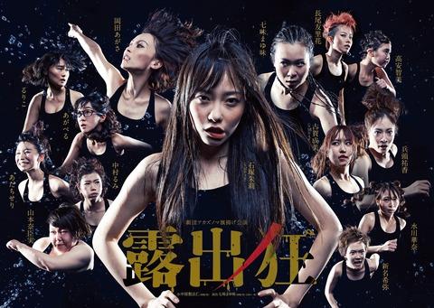 【NMB48】劇団アカズノマがゲネプロを終えいよいよ初日。当日券情報など
