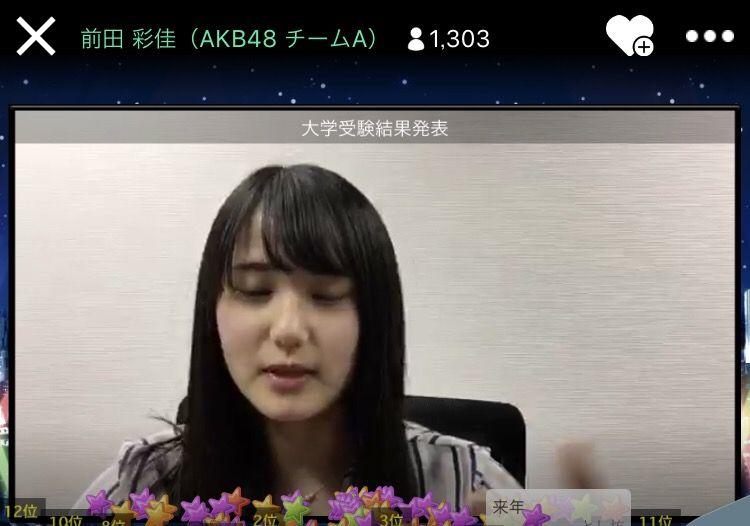 【AKB48】前田彩佳、大学受験に失敗。→浪人へ
