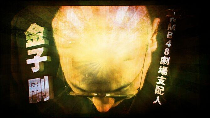 NMB48支配人・金子剛「組閣も選択肢にある」