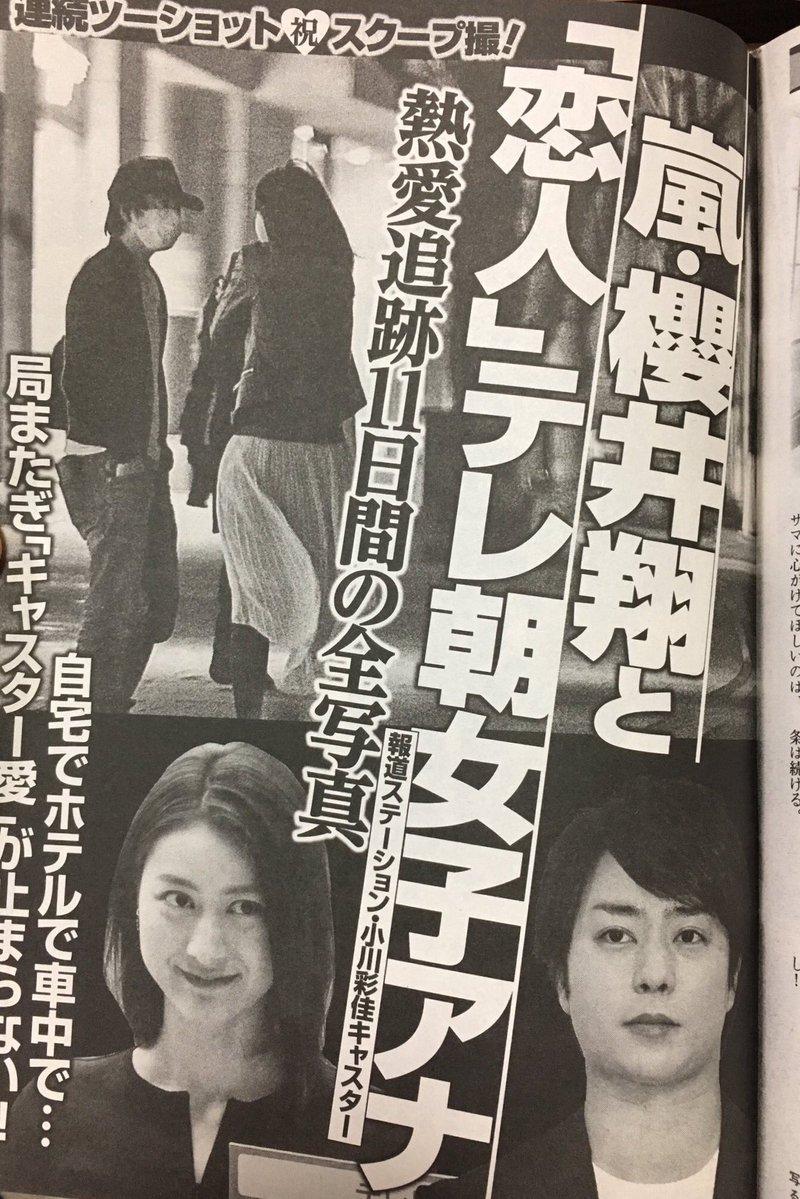 【週刊ポスト】ジャニーズ・櫻井翔とテレ朝・小川彩佳の熱愛現場激写。ネットの反応「こりゃ結婚秒読みでしょ」「家柄良い者同士お似合い」