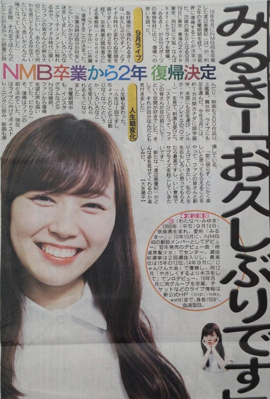 【朗報】NMB48卒業生・渡辺美優紀が華麗に芸能界復帰キタ━━━━(゚∀゚)━━━━!!