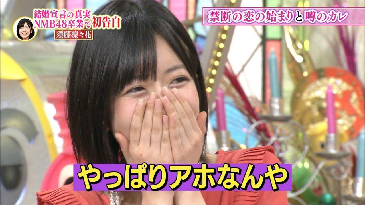【悲報】須藤凜々花の結婚宣言はガチだった!【ダウンタウンDX】