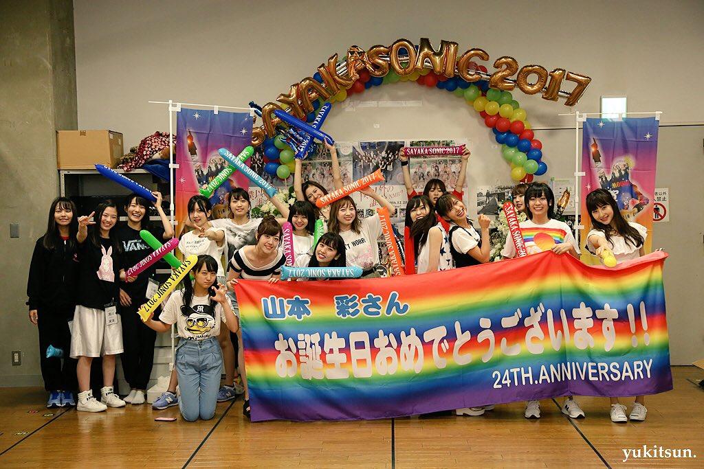 【NMB48】山本彩生誕祭。メンバーのツイートなどまとめ