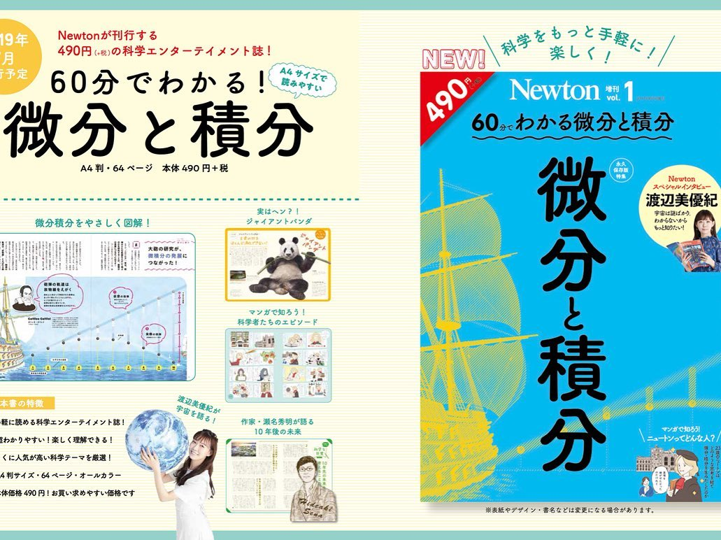 【朗報】雑誌『Newton』に渡辺美優紀が登場wwwwwwwwww
