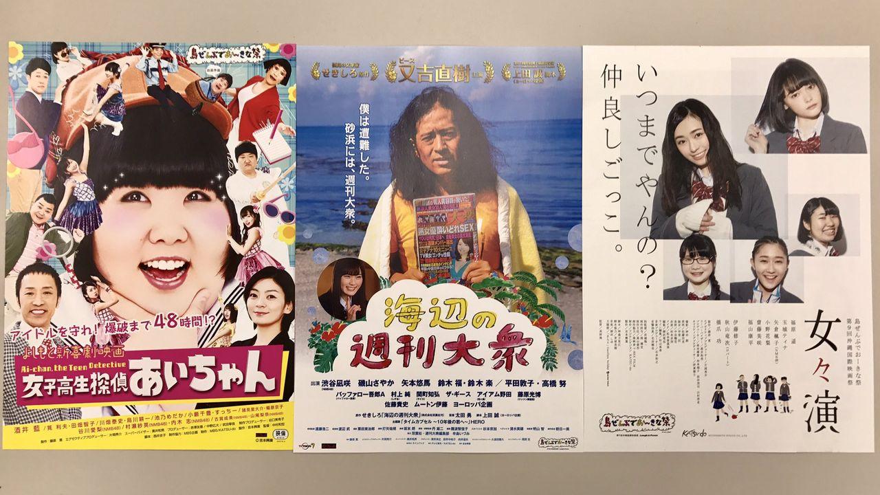 【沖縄国際映画祭】NMB48メンバー出演映画まとめ