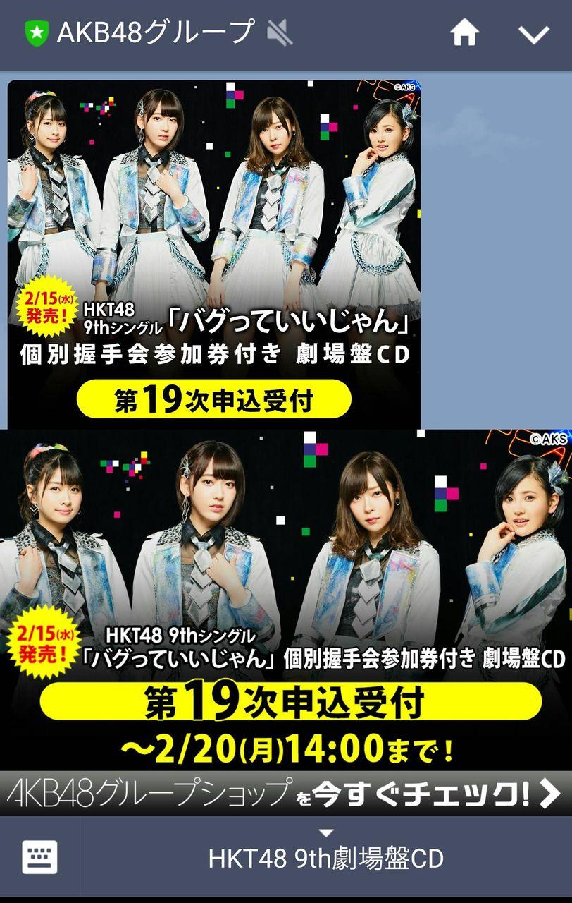 【悲報】HKT48「バグっていいじゃん」初日売上186,242枚