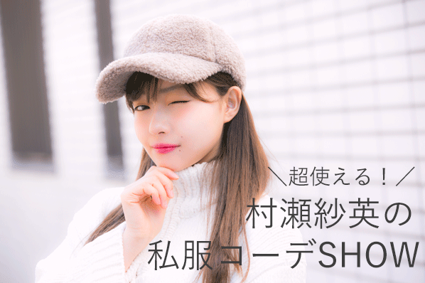 【朗報】NMB48村瀬紗英、雑誌「ar」WEB版連載開始キタ━━━━(゚∀゚)━━━━!!