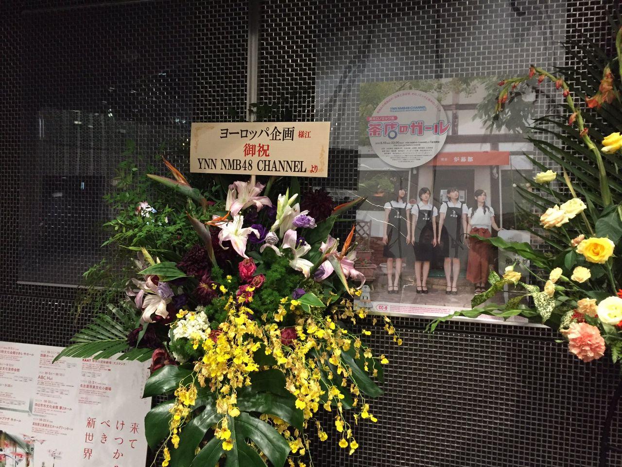 【NMB48 6周年ライブ】アンガールズ田中、花束を山本彩、矢倉楓子に贈る模様