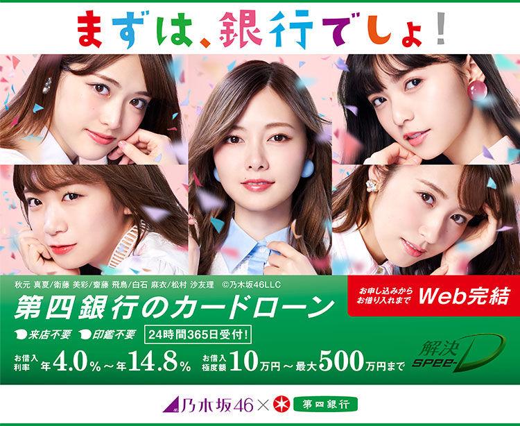 【朗報】乃木坂46と第四銀行のタイアップキタ━━━━(゚∀゚)━━━━!!