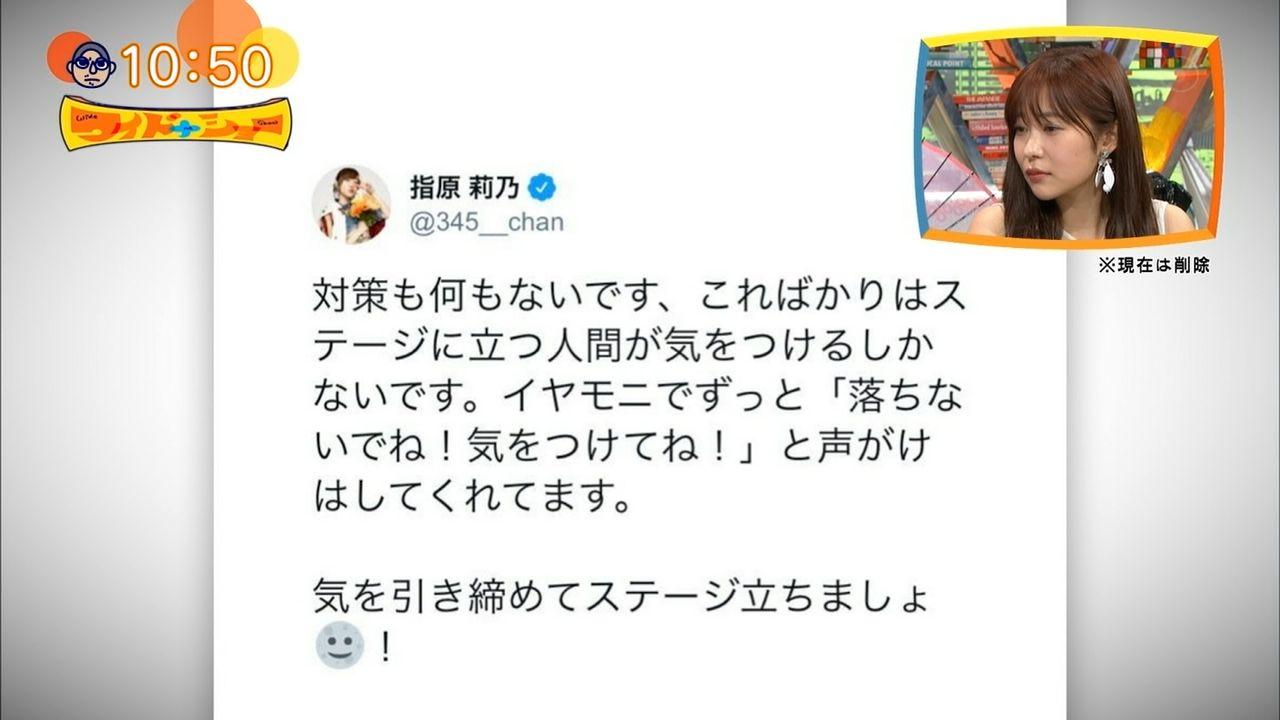 【AKB48コンサート転落事故】HKT48指原莉乃「他のアーティストは落下しない」「対策はない」