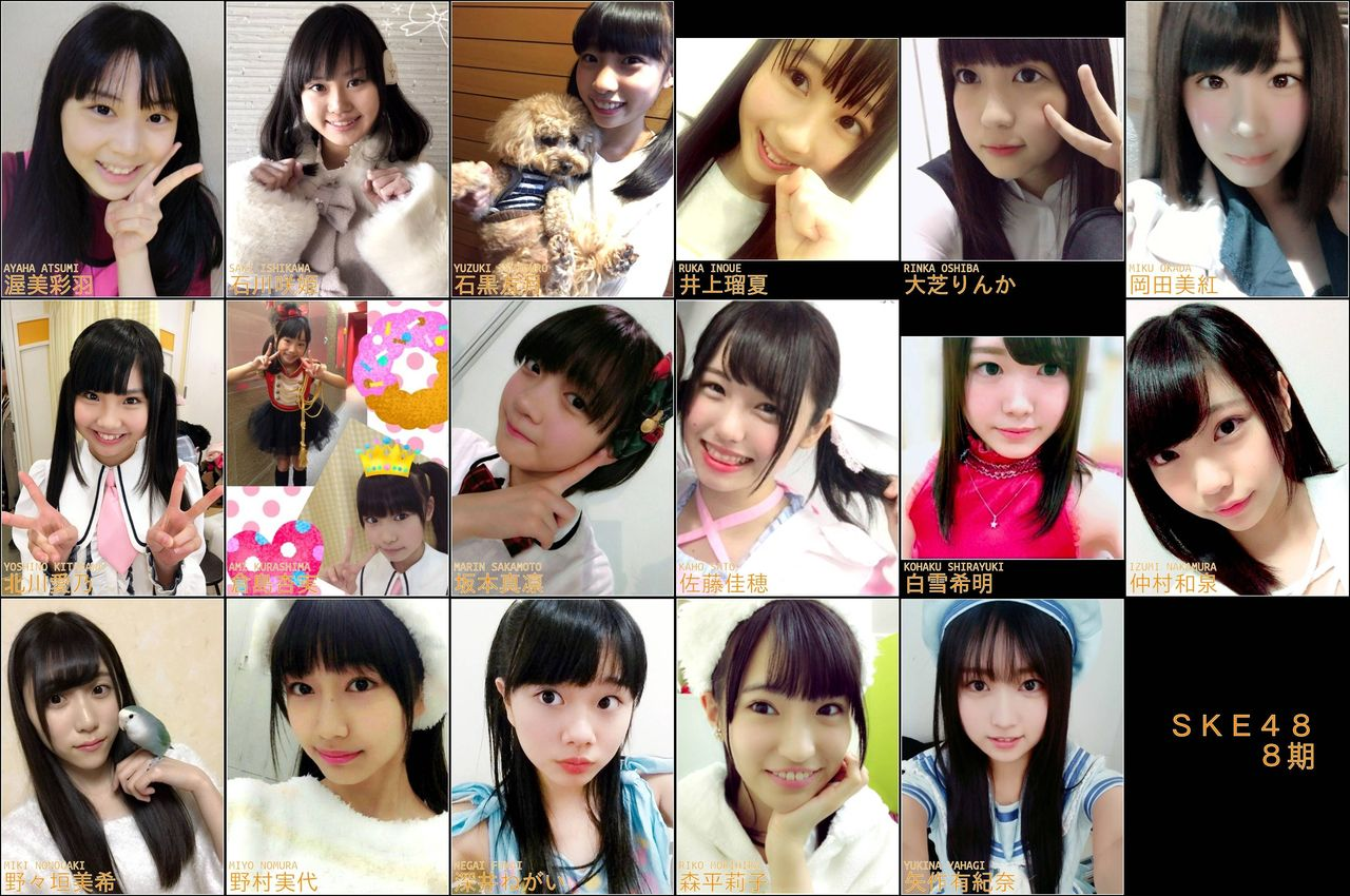 SKE48 8期で一番可愛いのって誰?