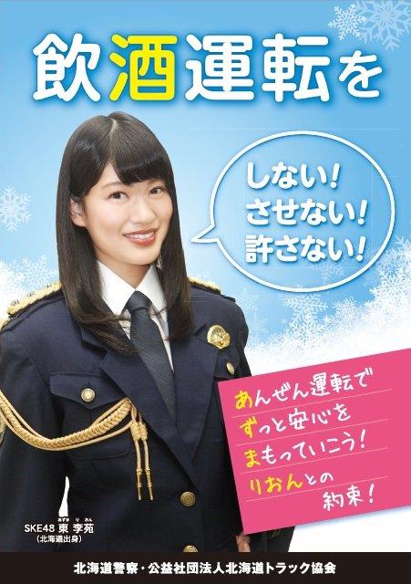 【朗報】北海道警察のポスターにSKE48東李苑がキタ━━━━(゚∀゚)━━━━!!