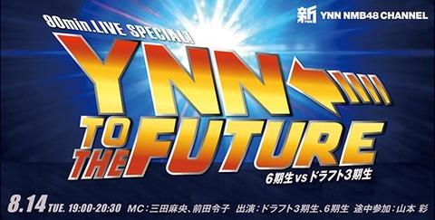 【速報】新YNN「YNN TO THE FUTURE 6期生 vs ドラフト3期生」90分生配信キタ━━━━(゚∀゚)━━━━!!