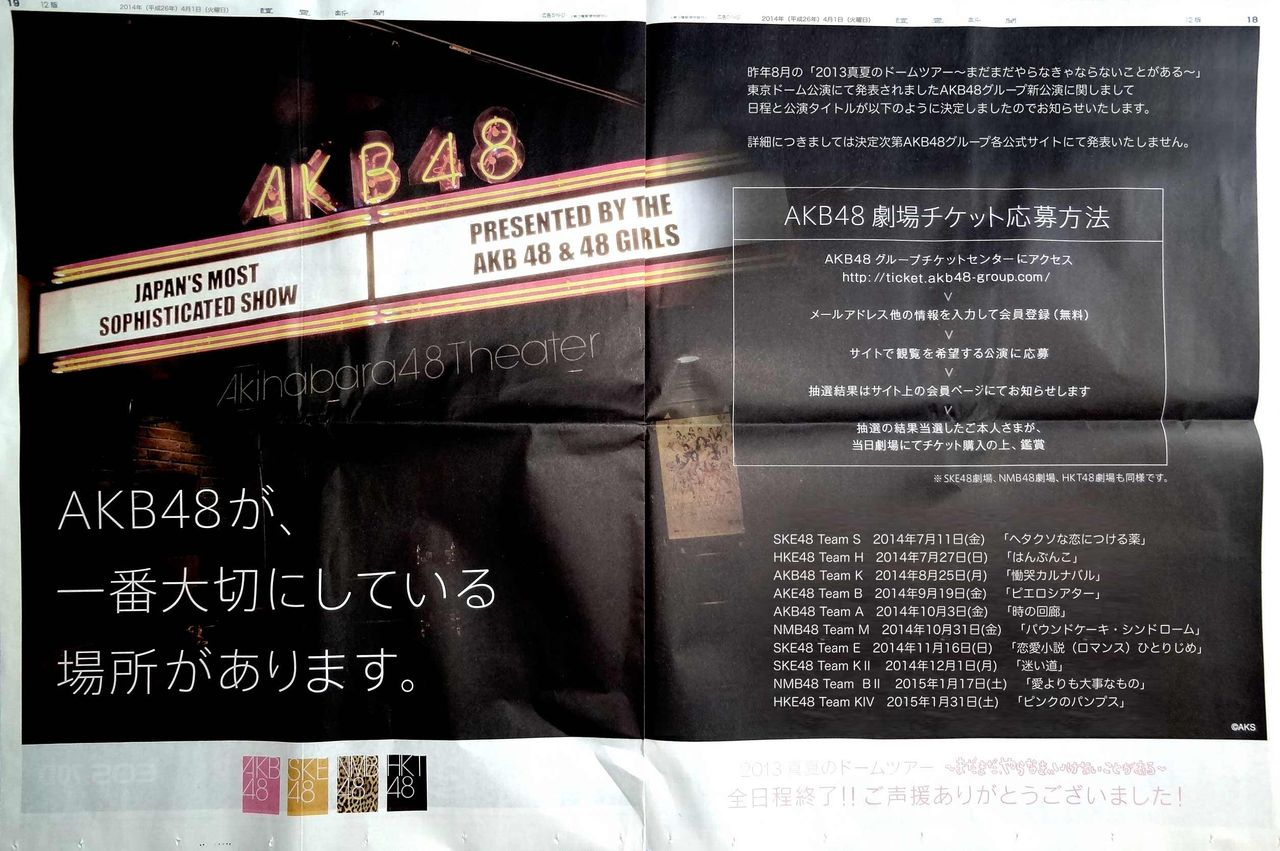 """【豆腐プロレス】プロレスドラマは""""ぬるま湯体質""""になったAKB48を原点に立ち返らせるため?【秋元康】"""