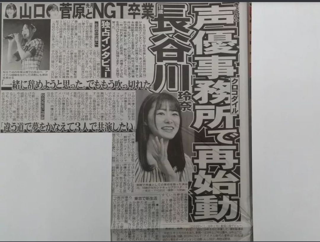 【朗報】元NGT48 1期生の長谷川玲奈、声優事務所のクロコダイルに所属決定キタ━━━━(゚∀゚)━━━━!!