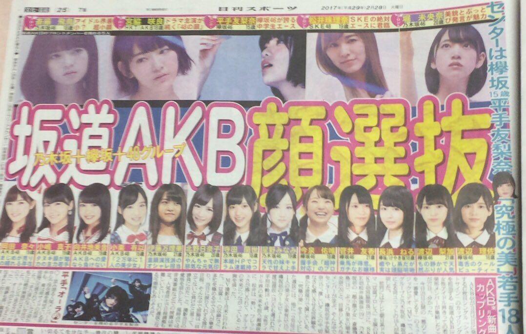 """【速報】センター平手友梨奈!坂道AKB""""顔選抜""""発表wwwwwwwwwwwwwww【乃木坂46・欅坂46・AKB48・SKE48・HKT48】"""