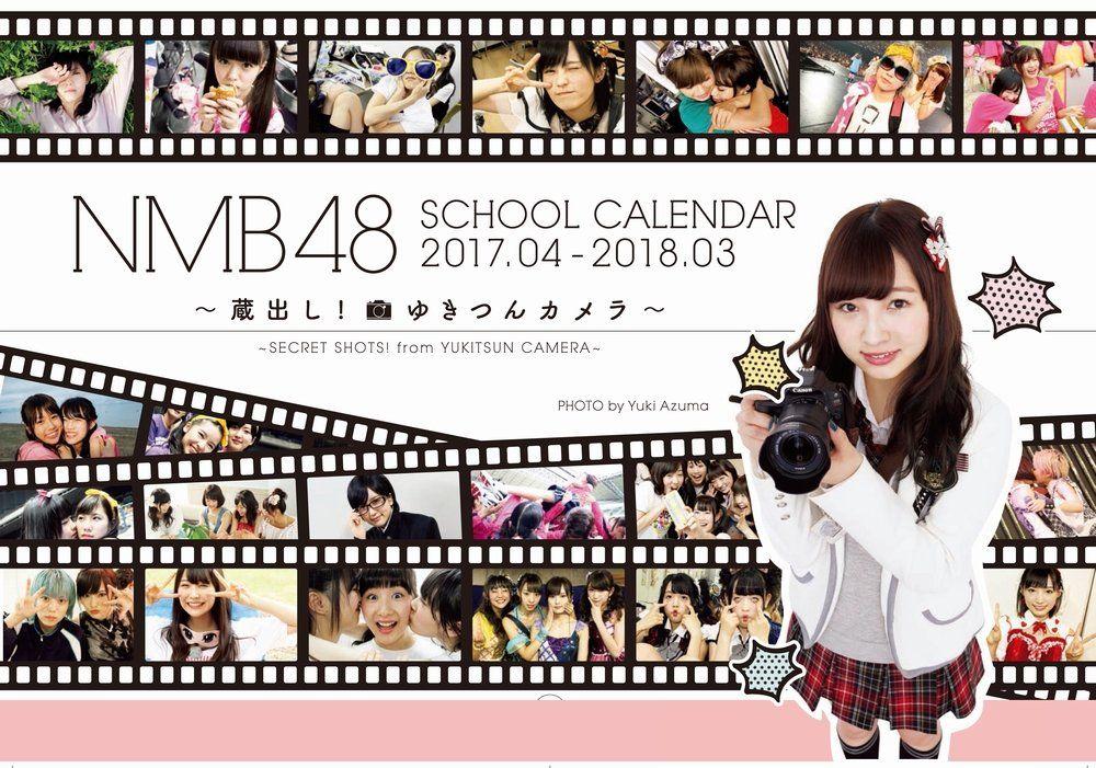 NMB48スクールカレンダーの表紙キタ━━━━(゚∀゚)━━━━!!