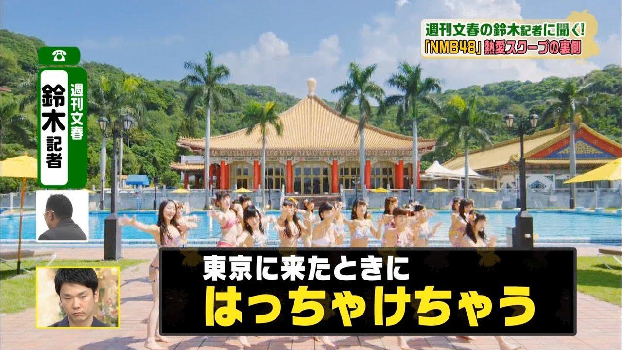 【悲報】週刊文春記者「NMBのメンバーは東京で遊びまくってる」【せやねん】