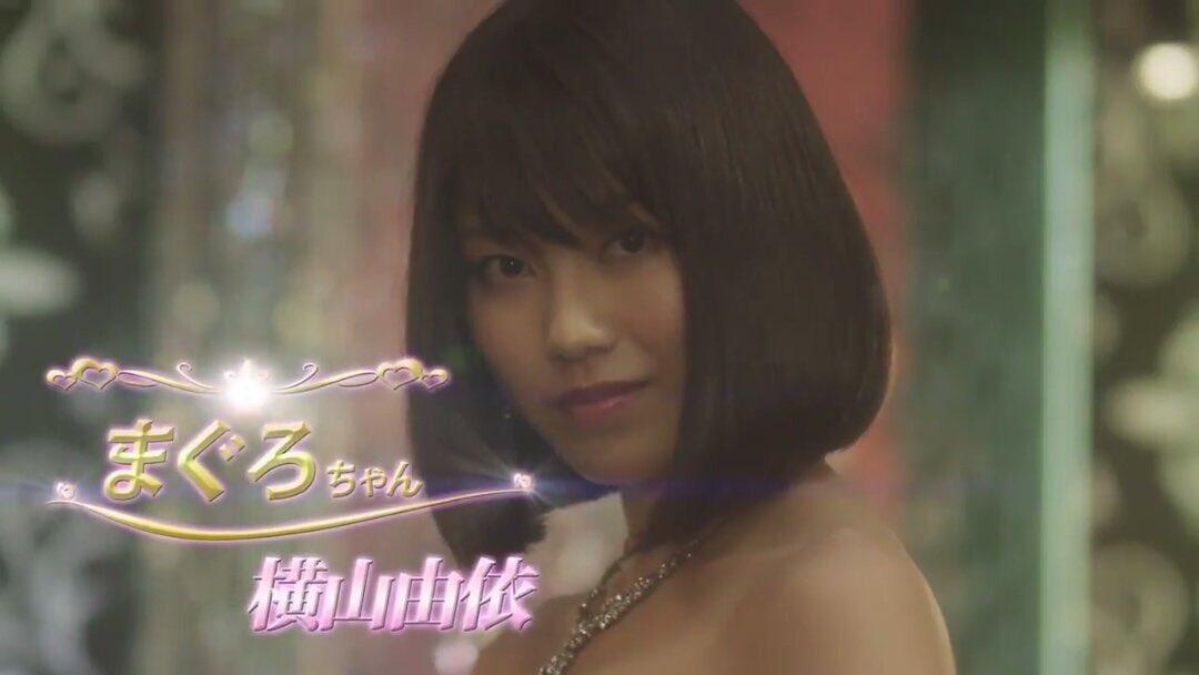 【AKB48】秋元康「横山はマグロっぽいだろ?」 横山由依「ちょっとよくわかんない」【キャバすか学園】
