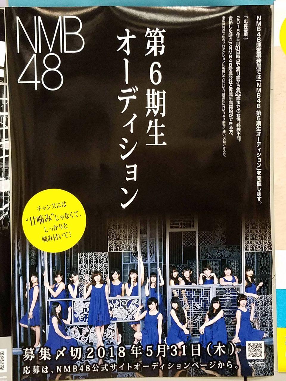 NMB48 第6期オーディション開催決定キタ━━━━(゚∀゚)━━━━!!