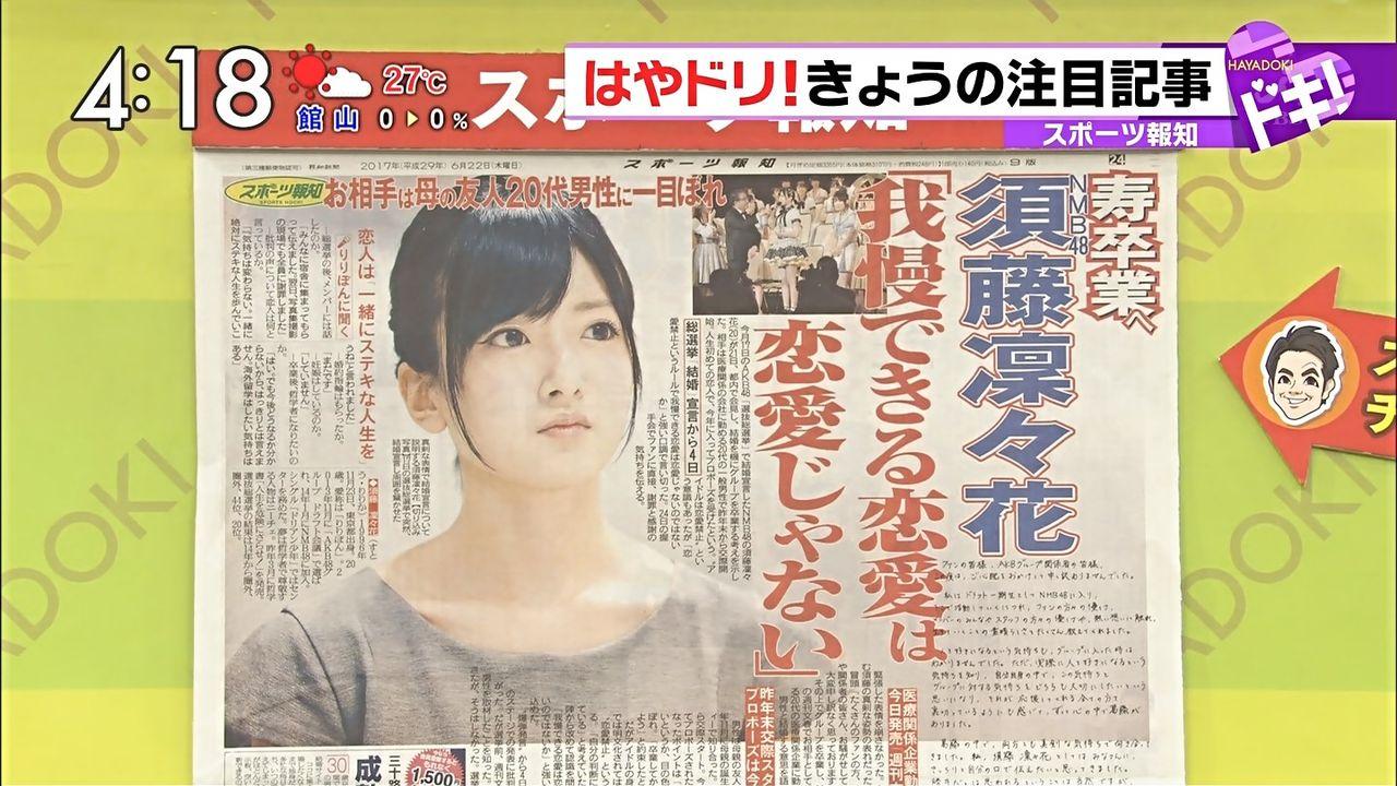【AKB総選挙2017】須藤のインパクトを超えるには