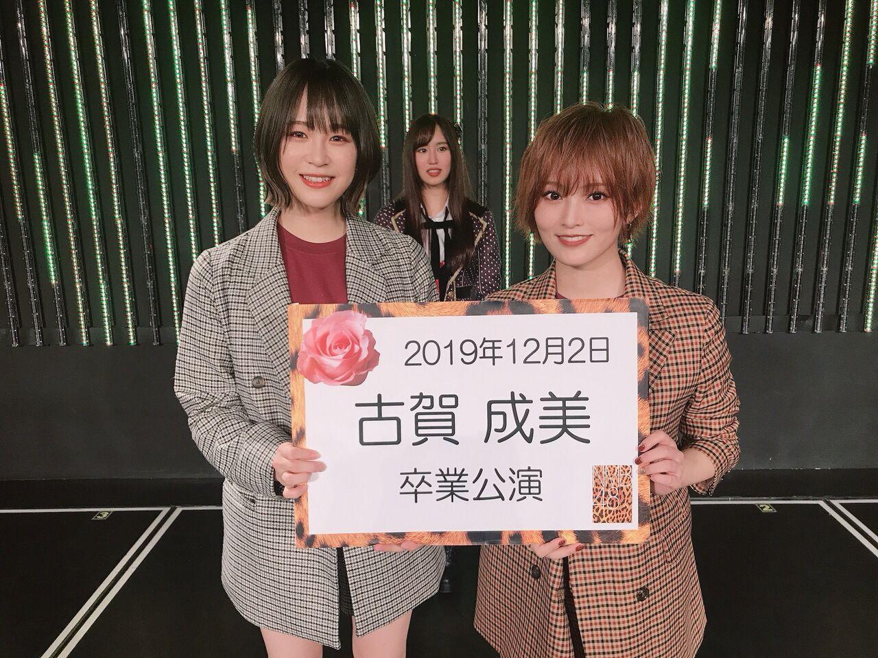 【速報】NMB 古賀成美卒業公演にヴァタ子さん登場wwwwww