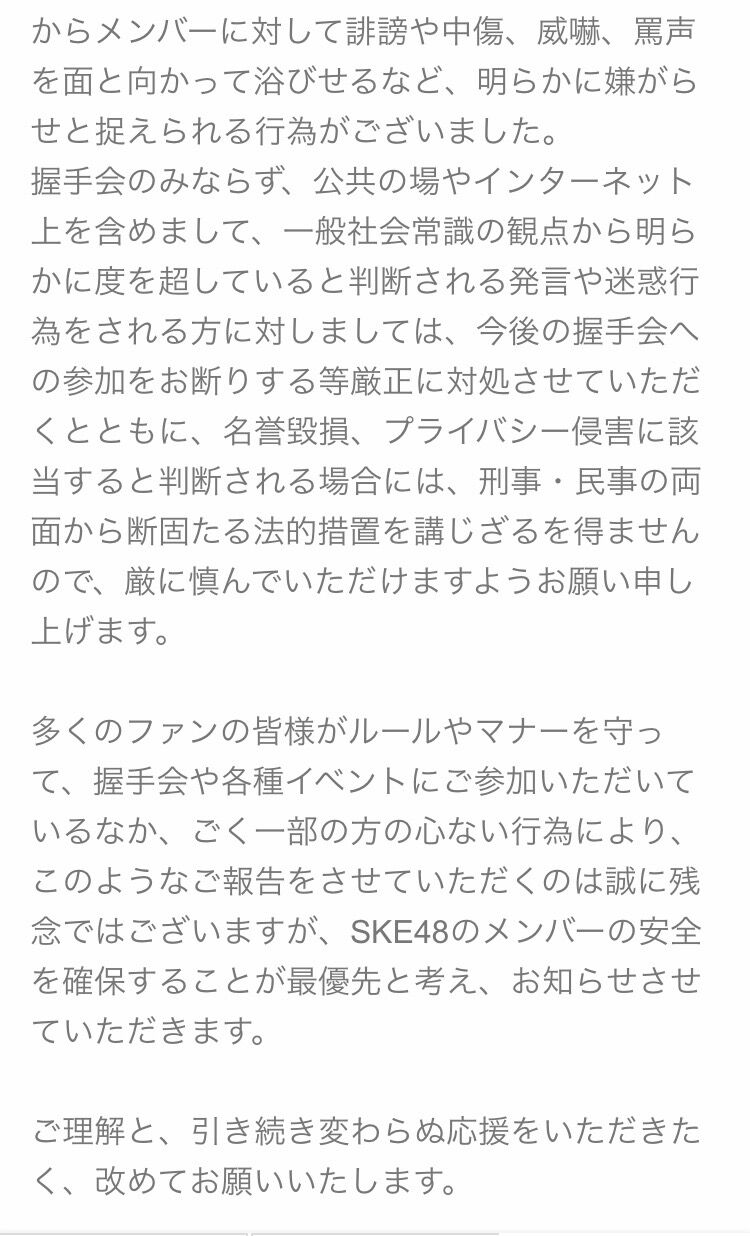 SKE48 運営より警告「度を越した罵声や誹謗中傷に法的措置を講じる」