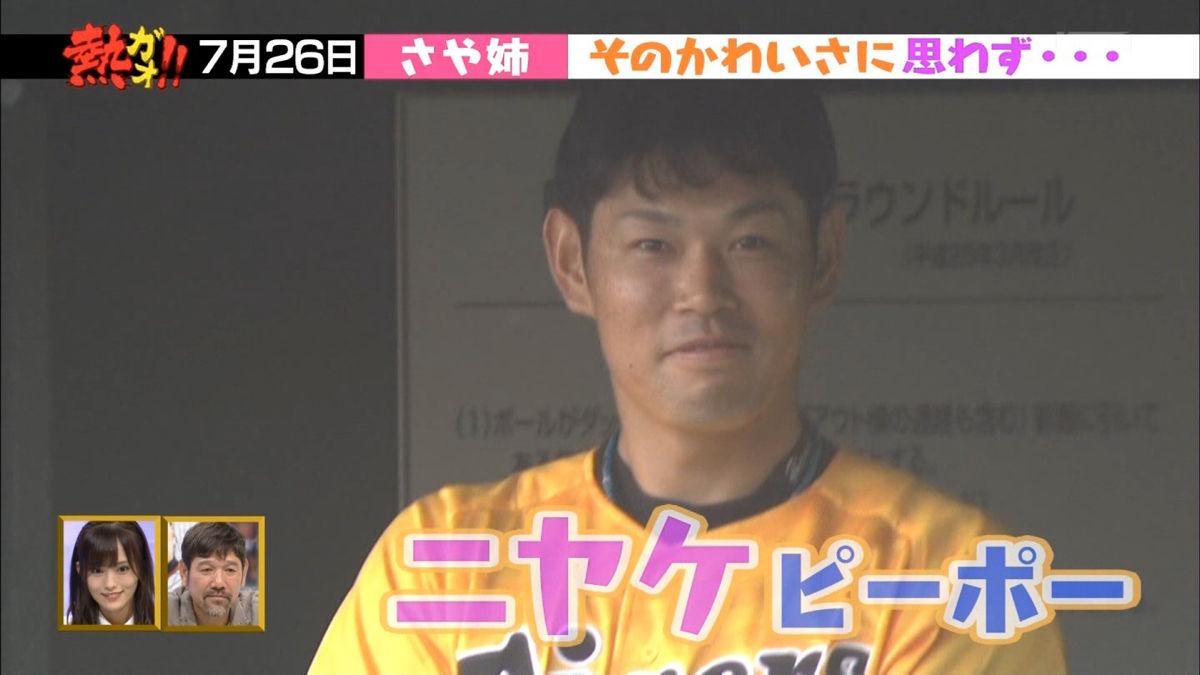 【朗報】プロ野球でも坂道旋風。【乃木坂46 欅坂46】