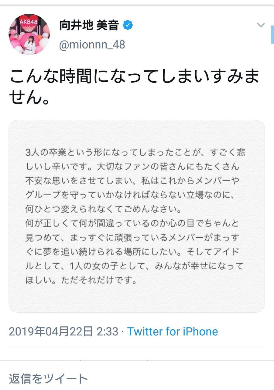 【山口真帆暴行事件】向井地美音総監督からのお言葉キター