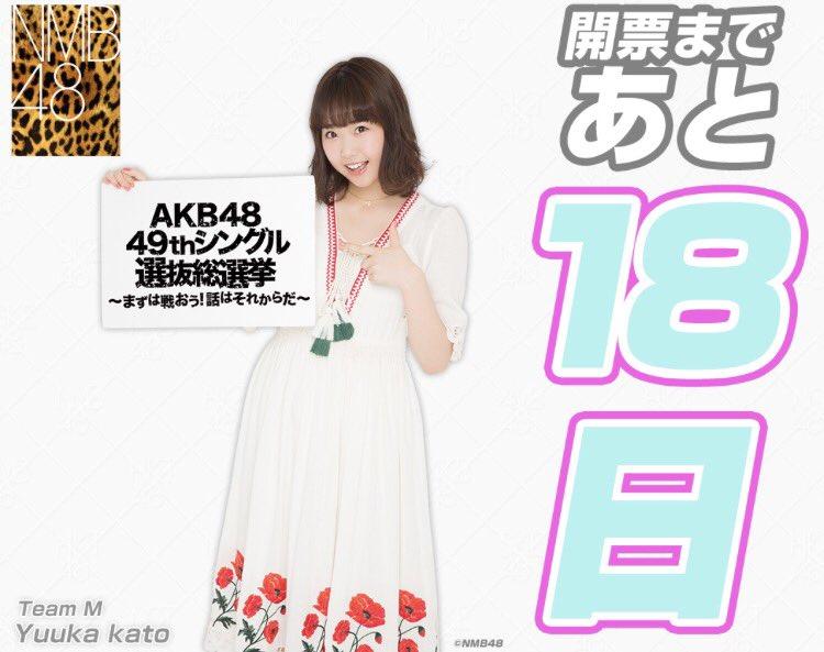 【AKB総選挙2017】速報後のNMB48メンバーのSNS・感想など