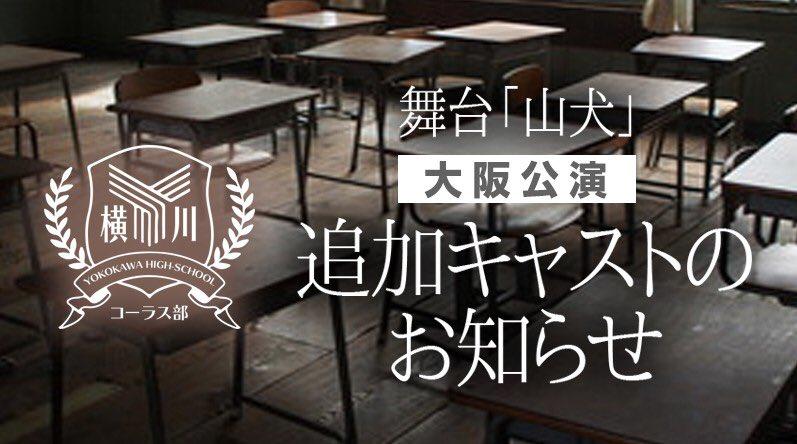 【AKB48/NMB48】劇団鹿殺し『山犬』追加キャスト発表!!【坂口渚沙,福岡聖菜,古賀成美,安田桃寧 etc.】
