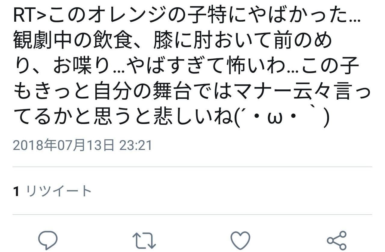 【悲報】NGT48荻野由佳の観劇マナーが酷すぎて一般客が激怒