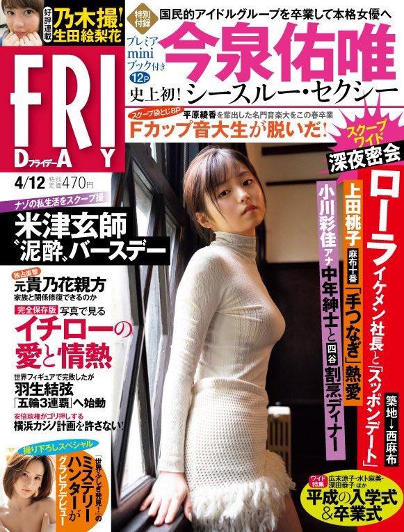 欅坂46卒業生・今泉佑唯のGカップバストがヤバイと話題に