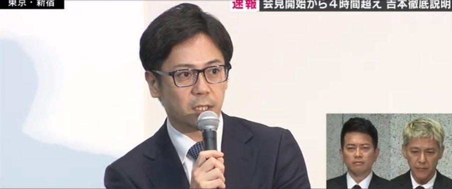 【吉本興業】小林眼鏡会見実況スレ